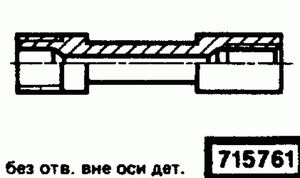 Код классификатора ЕСКД 715761