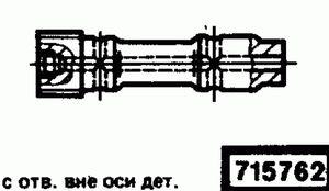 Код классификатора ЕСКД 715762
