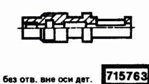 Код классификатора ЕСКД 715763