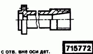 Код классификатора ЕСКД 715772