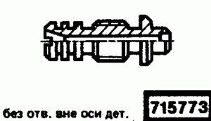 Код классификатора ЕСКД 715773
