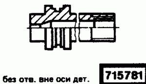 Код классификатора ЕСКД 715781