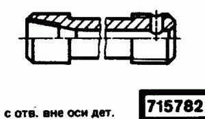 Код классификатора ЕСКД 715782