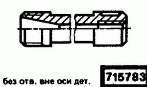 Код классификатора ЕСКД 715783