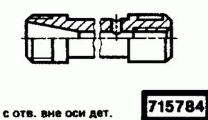 Код классификатора ЕСКД 715784