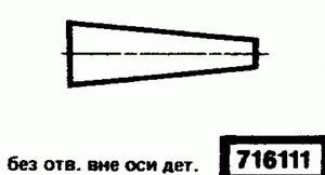 Код классификатора ЕСКД 716111