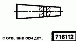 Код классификатора ЕСКД 716112