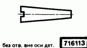 Код классификатора ЕСКД 716113