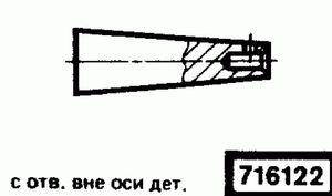 Код классификатора ЕСКД 716122
