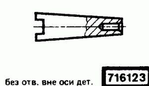Код классификатора ЕСКД 716123