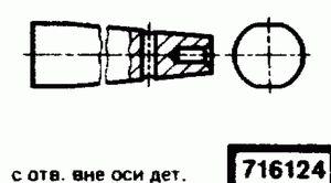 Код классификатора ЕСКД 716124