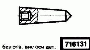 Код классификатора ЕСКД 716131