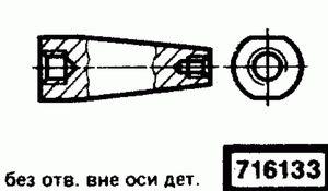 Код классификатора ЕСКД 716133