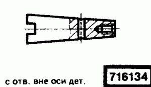 Код классификатора ЕСКД 716134