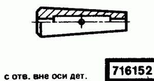 Код классификатора ЕСКД 716152