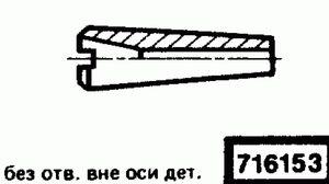 Код классификатора ЕСКД 716153