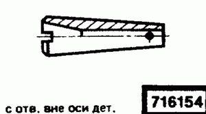 Код классификатора ЕСКД 716154