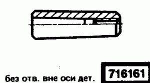 Код классификатора ЕСКД 716161