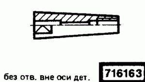 Код классификатора ЕСКД 716163