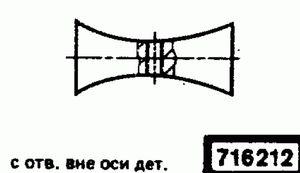 Код классификатора ЕСКД 716212