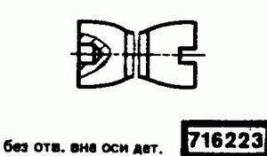 Код классификатора ЕСКД 716223