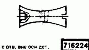 Код классификатора ЕСКД 716224