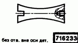 Код классификатора ЕСКД 716233