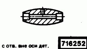 Код классификатора ЕСКД 716252