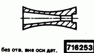Код классификатора ЕСКД 716253