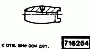 Код классификатора ЕСКД 716254