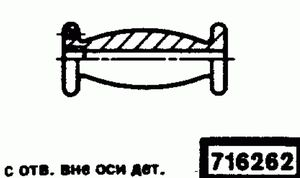 Код классификатора ЕСКД 716262