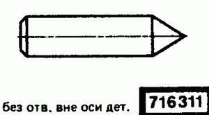Код классификатора ЕСКД 716311