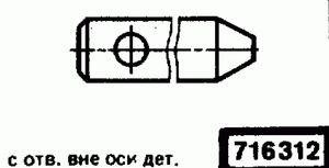 Код классификатора ЕСКД 716312