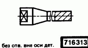 Код классификатора ЕСКД 716313