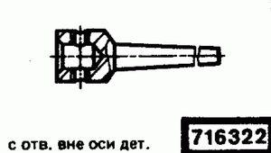 Код классификатора ЕСКД 716322