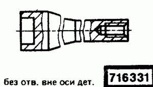 Код классификатора ЕСКД 716331