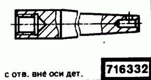 Код классификатора ЕСКД 716332
