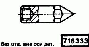 Код классификатора ЕСКД 716333