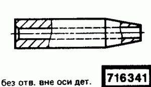 Код классификатора ЕСКД 716341