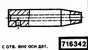 Код классификатора ЕСКД 716342