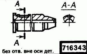 Код классификатора ЕСКД 716343