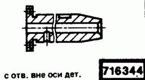 Код классификатора ЕСКД 716344