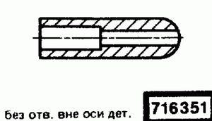 Код классификатора ЕСКД 716351