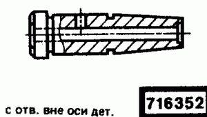 Код классификатора ЕСКД 716352