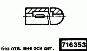 Код классификатора ЕСКД 716353