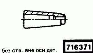 Код классификатора ЕСКД 716371