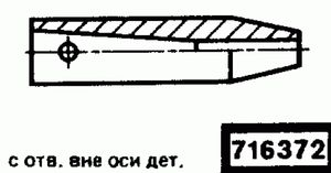 Код классификатора ЕСКД 716372