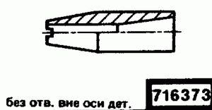 Код классификатора ЕСКД 716373