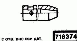 Код классификатора ЕСКД 716374