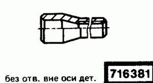 Код классификатора ЕСКД 716381